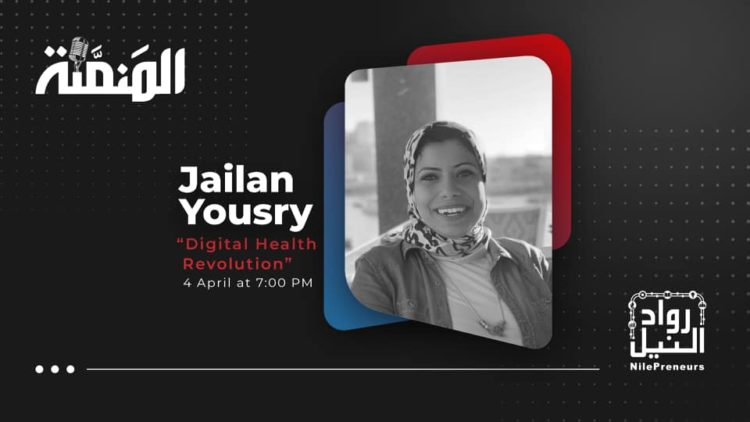 """Digital Health Revolution"" By Jailan Yousry"