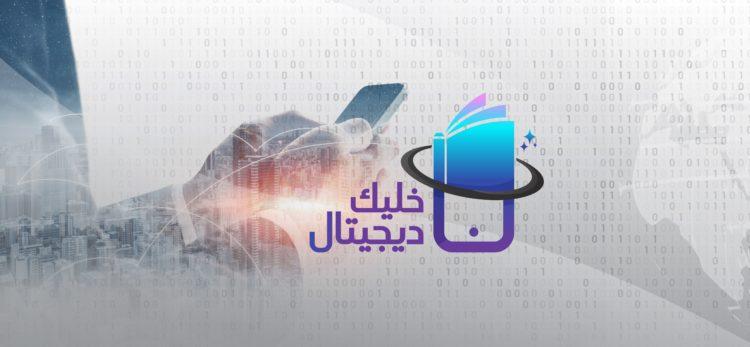 Khalik Digital